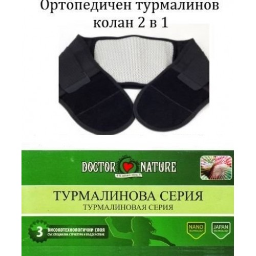 Ортопедичен турмалинов колан 2 в 1, 130 см
