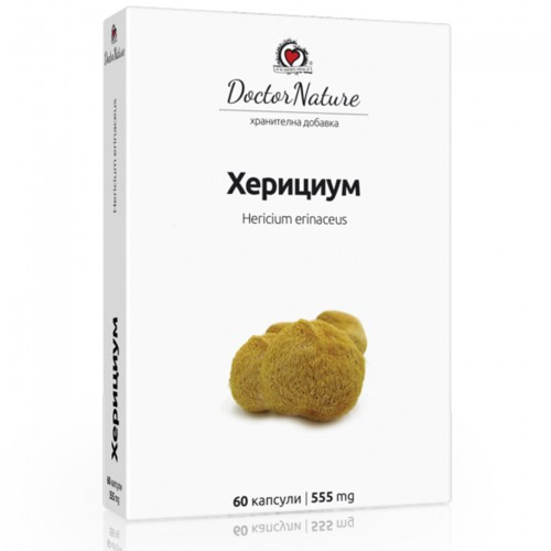 Херициум, 60 капсули х 555 мг