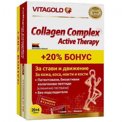 Колаген комплекс актив терапи, 20 + 4 сашета
