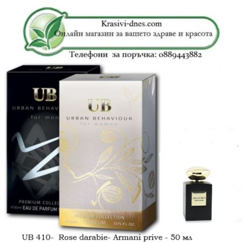 UB 410– Rose darabie- Armani prive - 50 мл