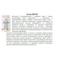 Green DETOX -90 капс х 800 mg