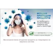 Имунна система и превенция на грипа (55)