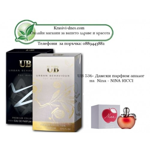 UB 536- Дамски парфюм аналог на  Nina - NINA RICCI