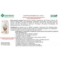 Dr. Nature Полифенол зон 22, 60 капсули